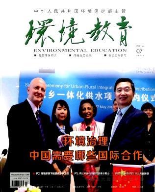 环境教育杂志