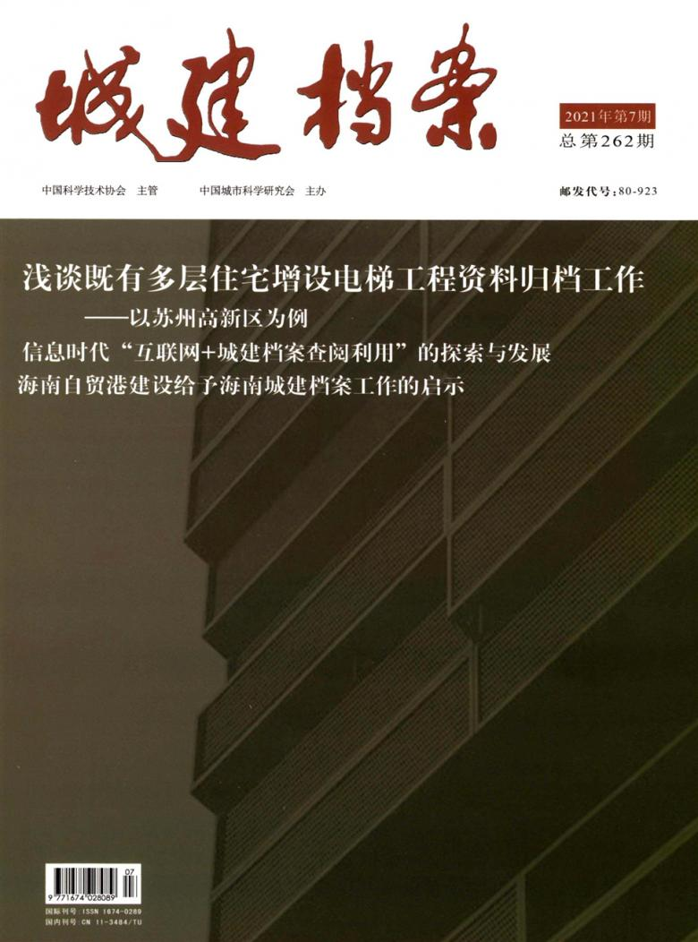 城建档案杂志