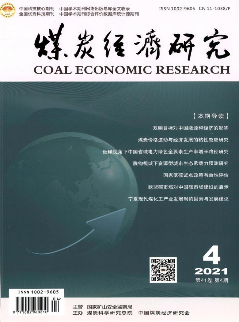 煤炭经济研究杂志