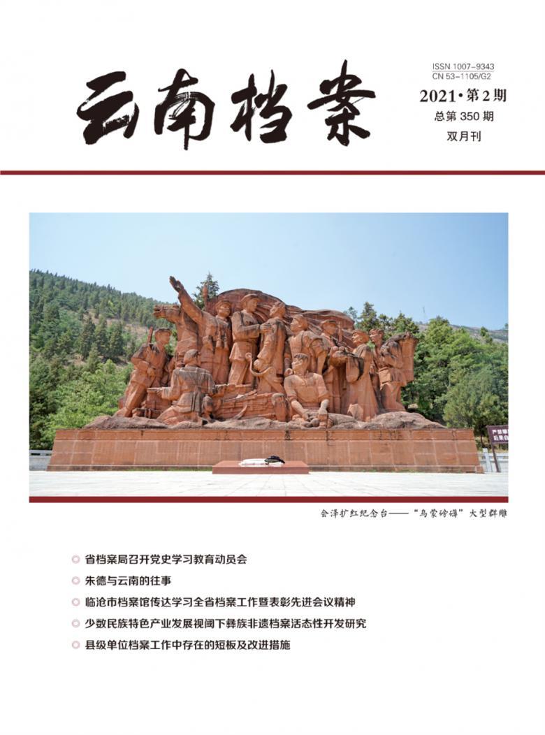 云南档案杂志
