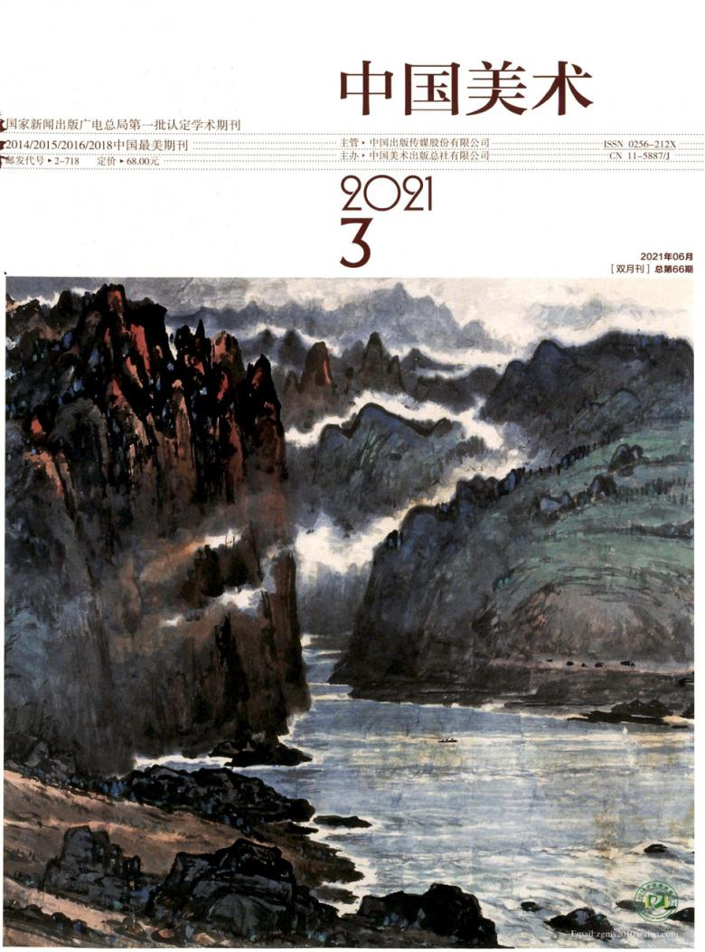 中国美术杂志