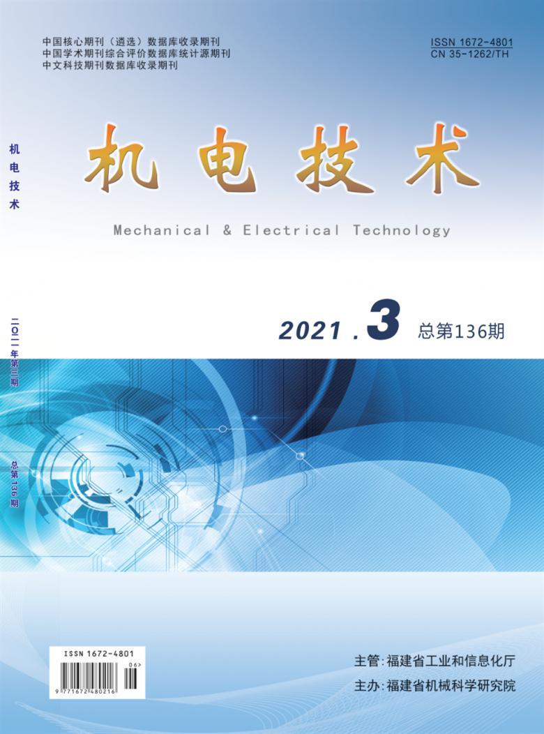 机电技术杂志