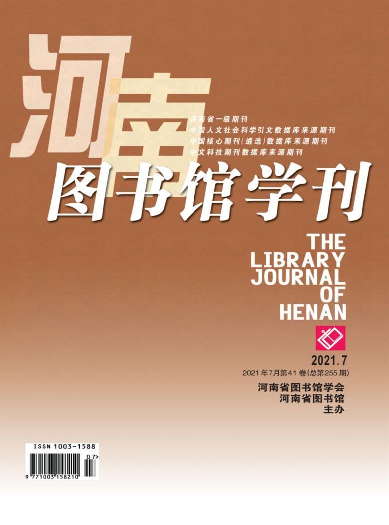 河南图书馆学刊杂志