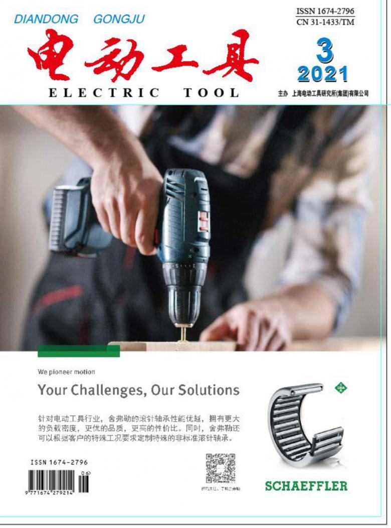 电动工具杂志