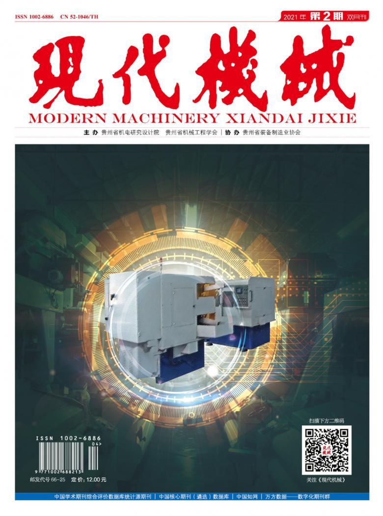 现代机械杂志