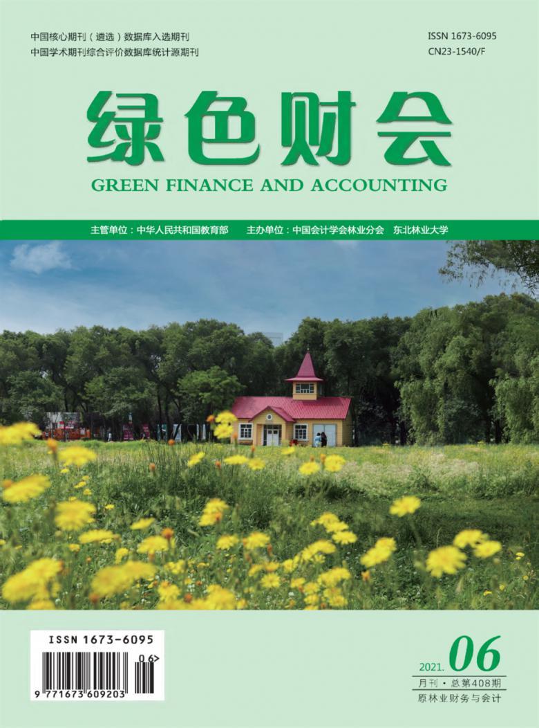 绿色财会杂志