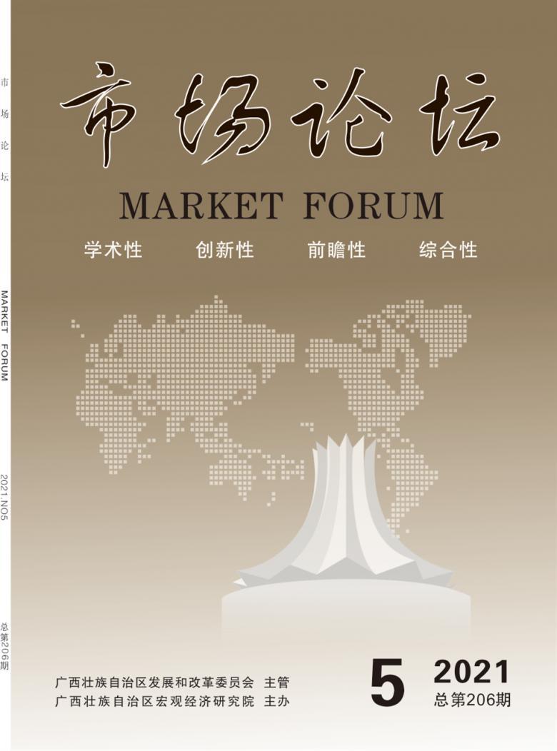 市场论坛杂志
