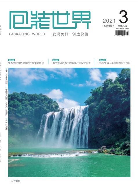 包装世界杂志