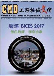 工程机械文摘杂志