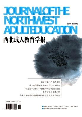 西北成人教育学报杂志
