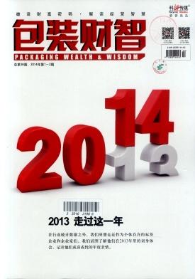 包装财智杂志