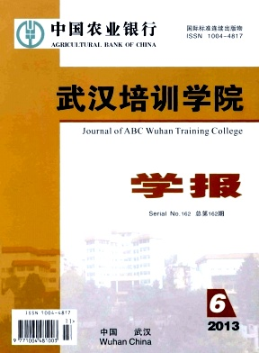 中国农业银行武汉培训学院学报杂志