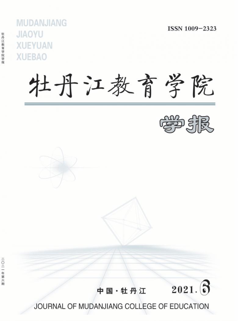 牡丹江教育学院学报