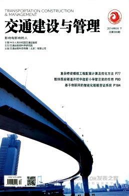 交通建设与管理杂志