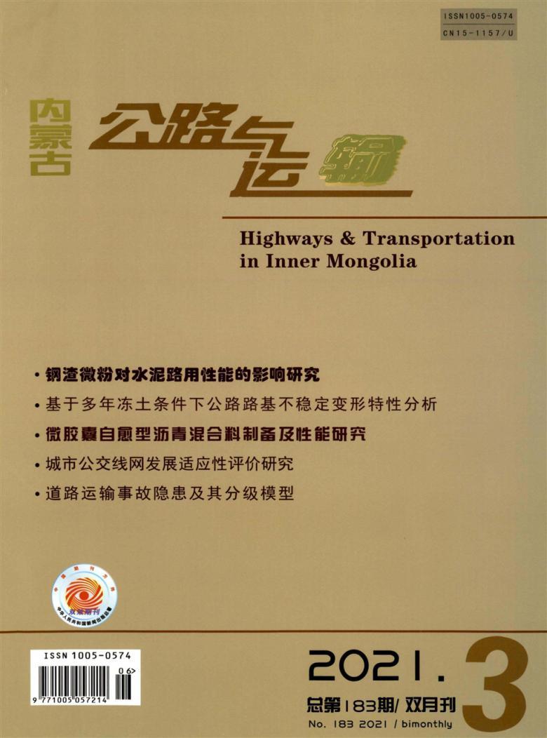 内蒙古公路与运输杂志