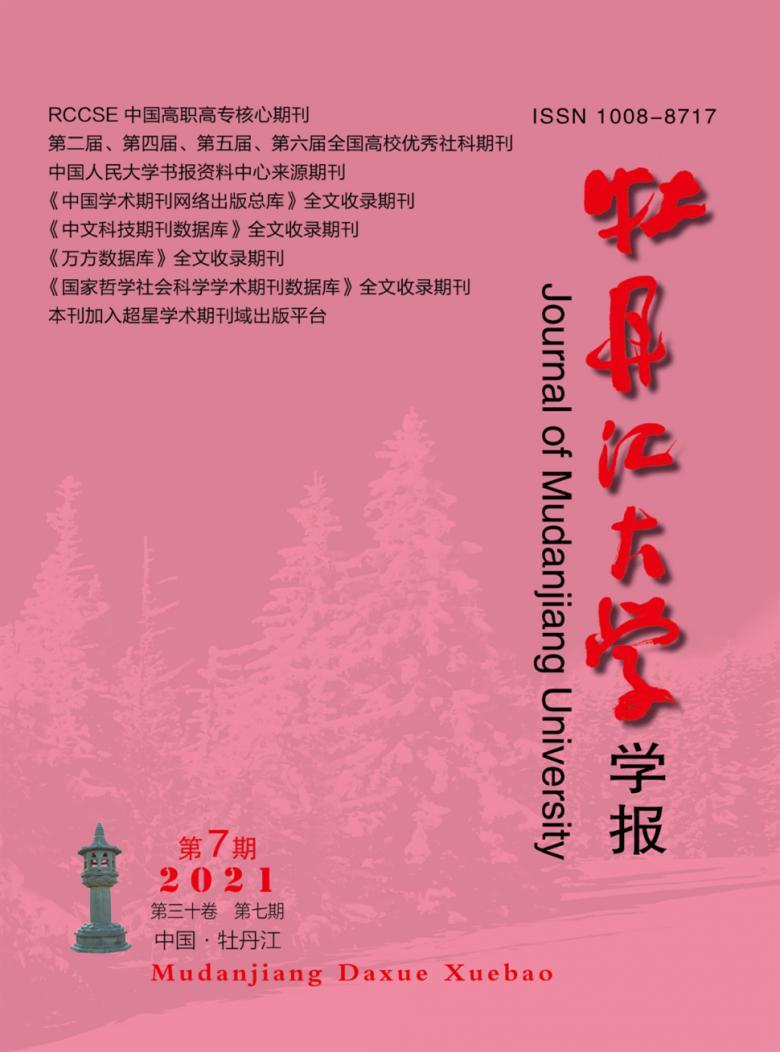 牡丹江大学学报杂志