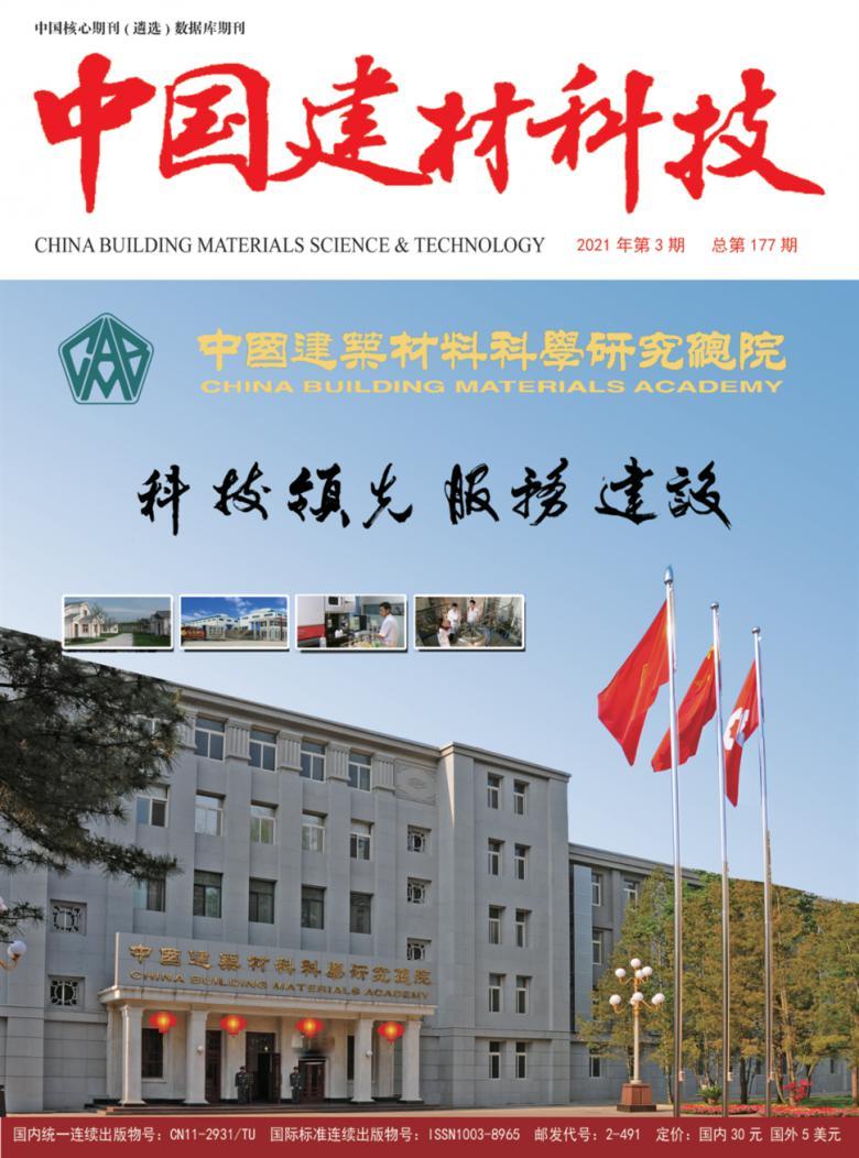 中国建材科技杂志