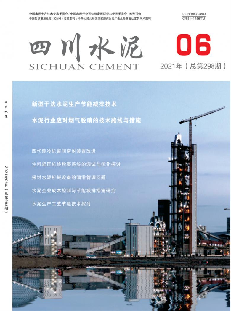 四川水泥杂志