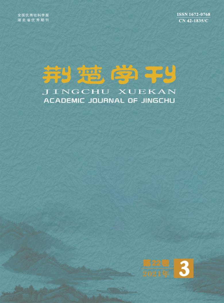 荆楚学刊杂志