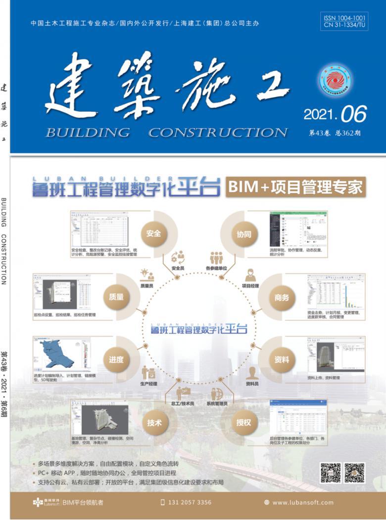 建筑施工杂志