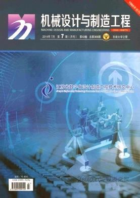 机械设计与制造工程杂志