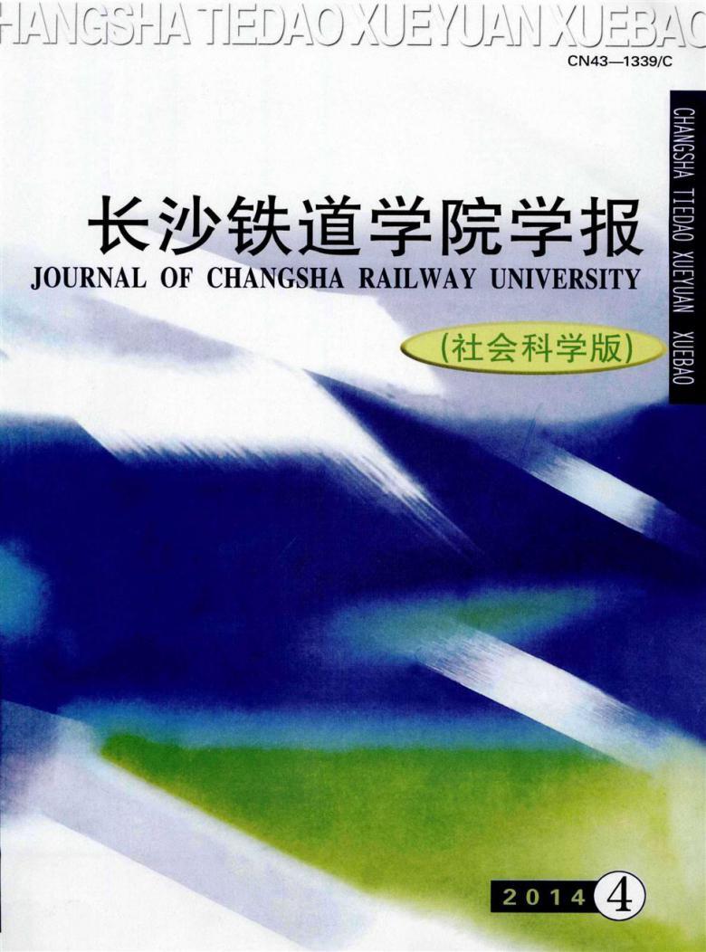 长沙铁道学院学报杂志