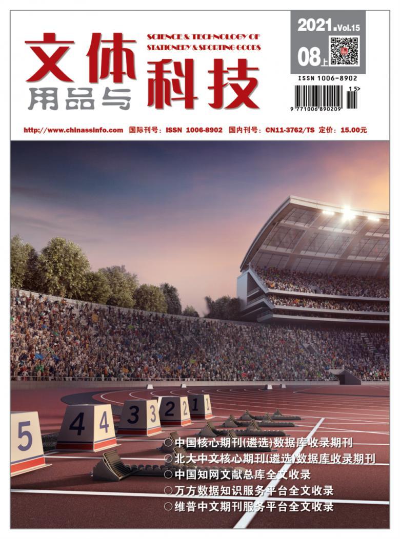 文体用品与科技杂志