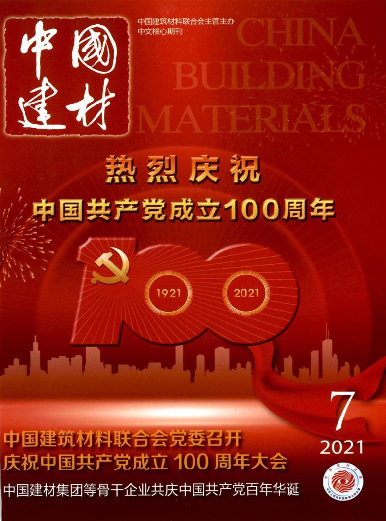 中国建材杂志