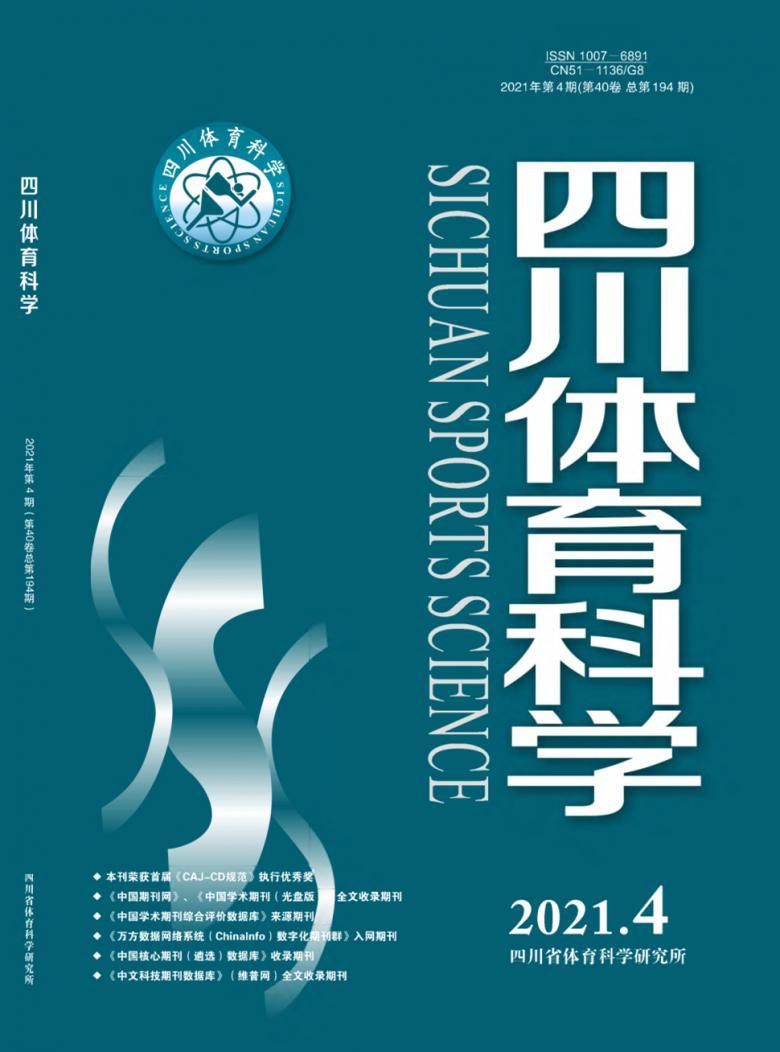 四川体育科学杂志