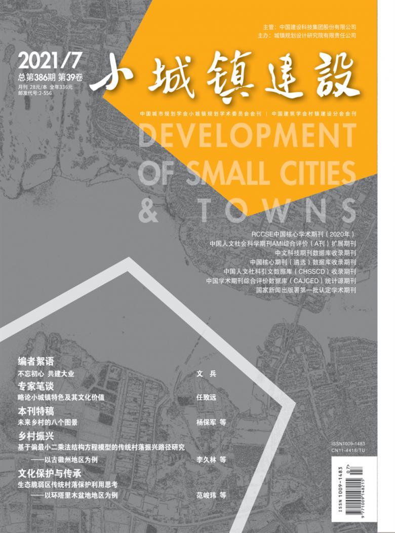 小城镇建设杂志