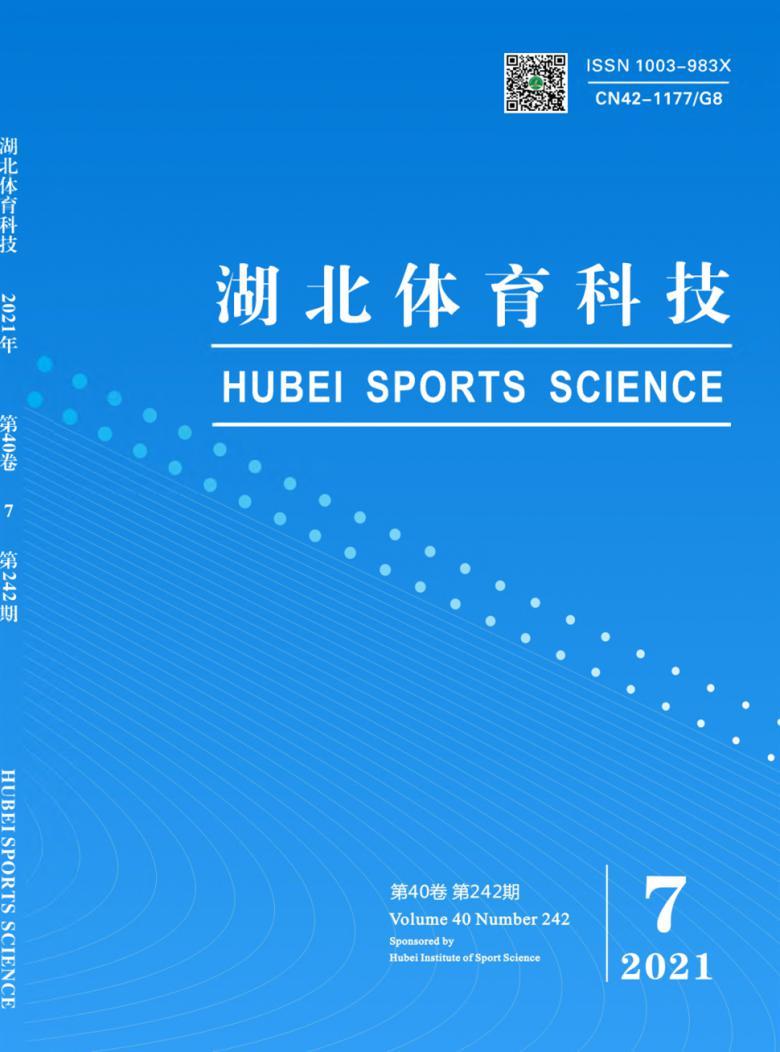 湖北体育科技杂志