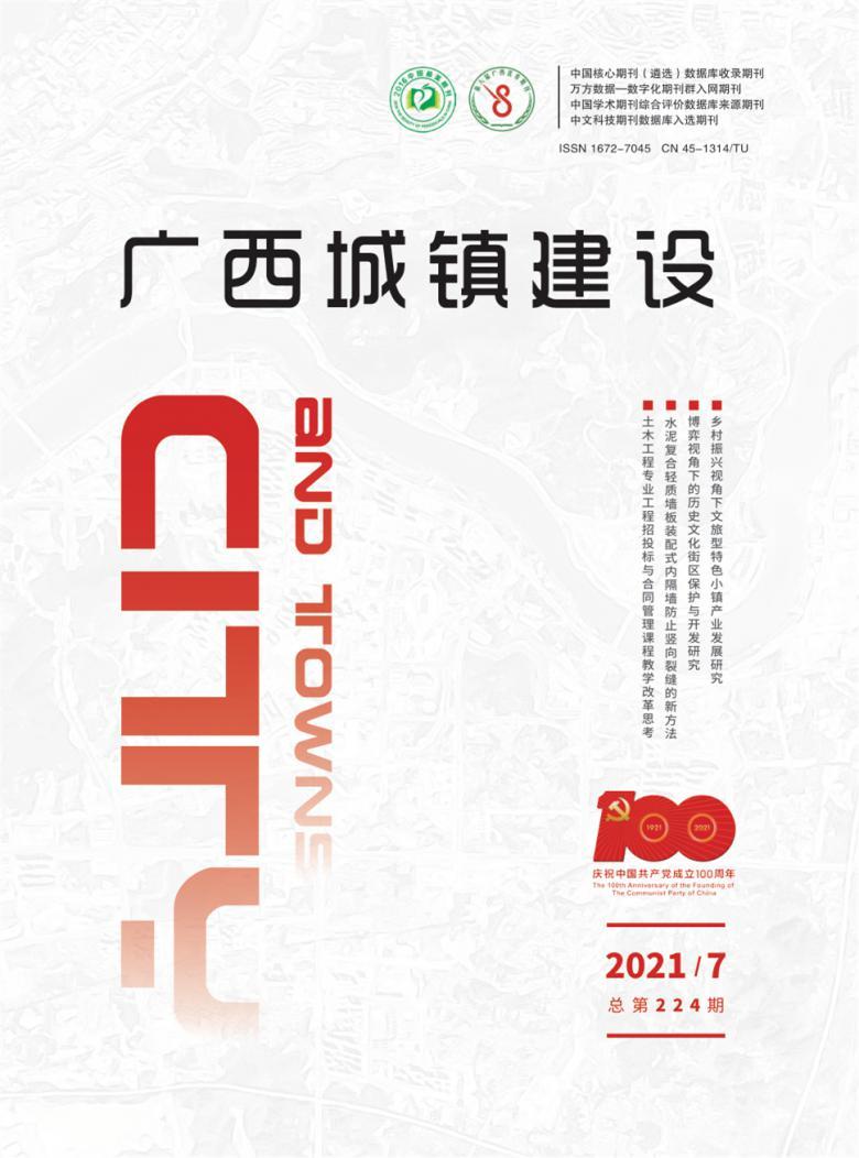 广西城镇建设杂志