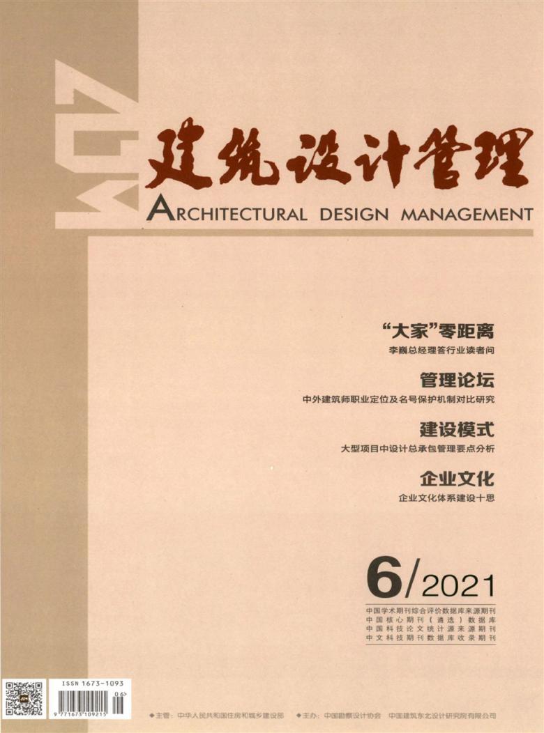建筑设计管理杂志