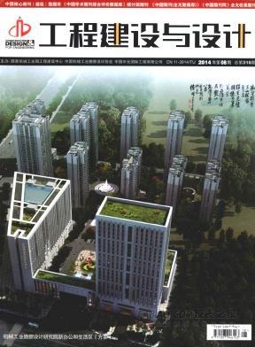 工程建设与设计杂志