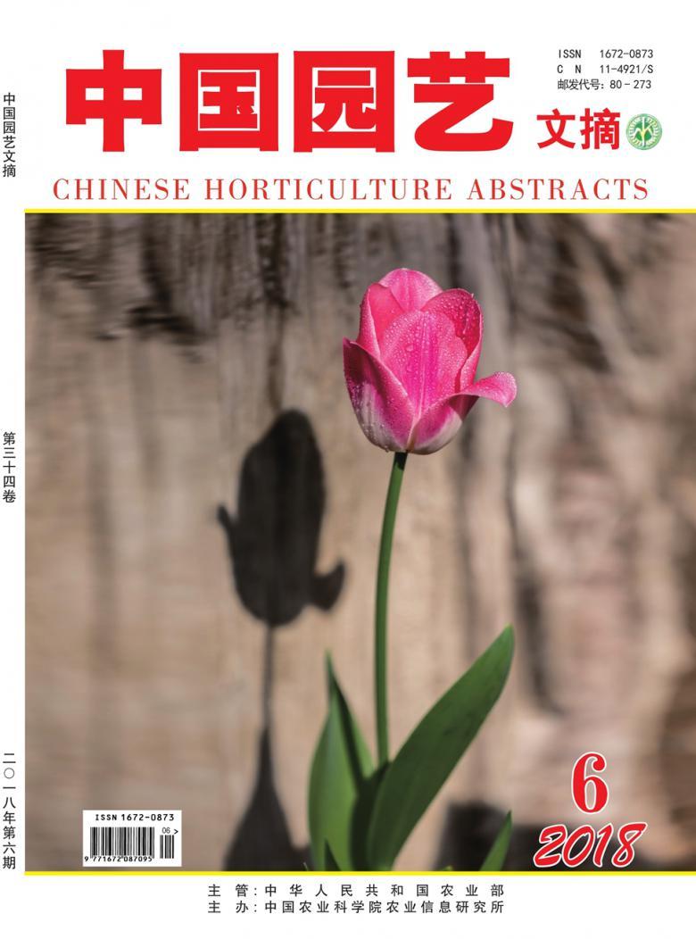 中国园艺文摘