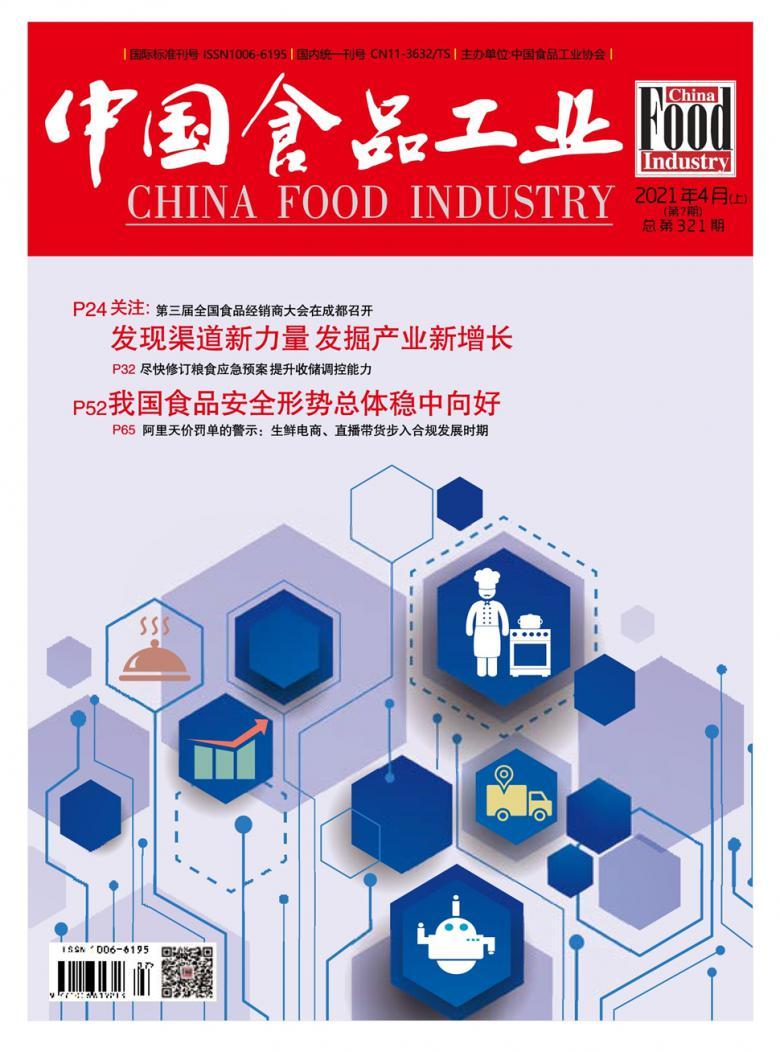 中国食品工业杂志
