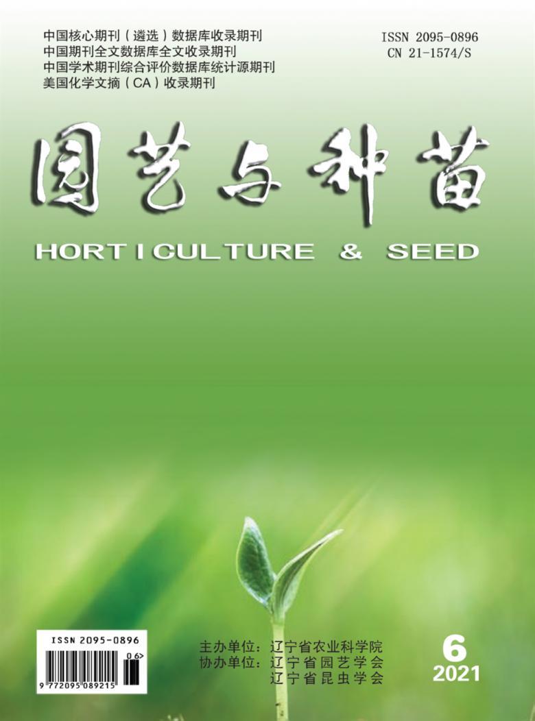 园艺与种苗杂志