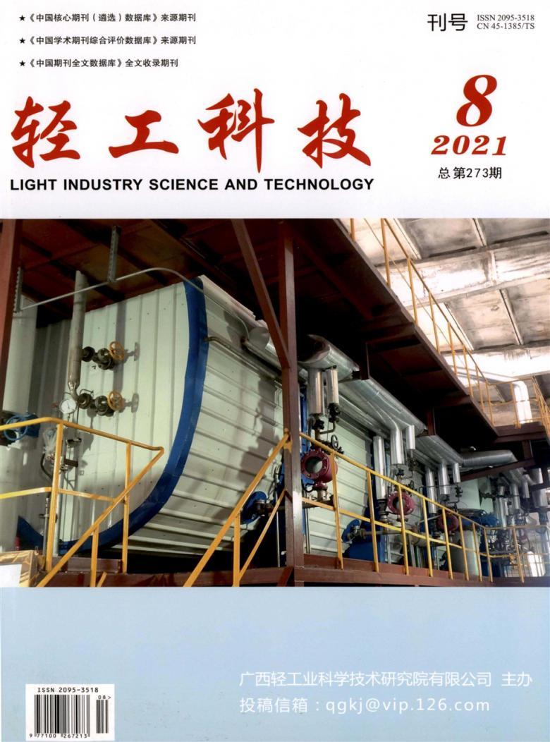 轻工科技杂志