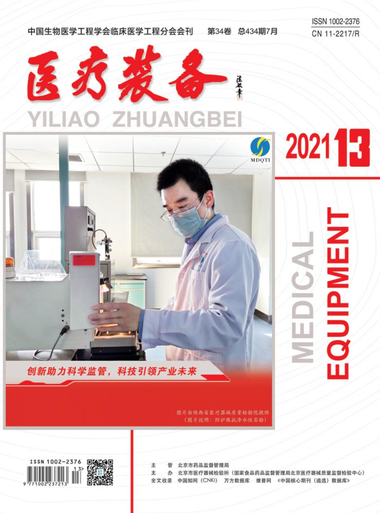 医疗装备杂志