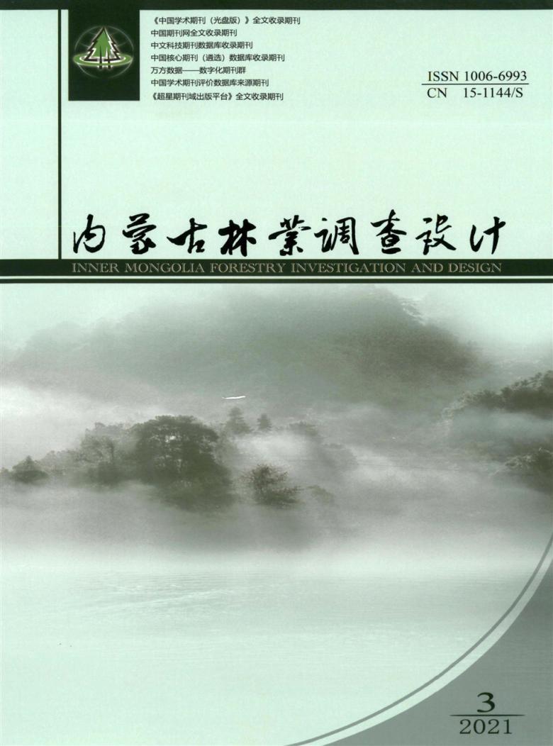 内蒙古林业调查设计杂志