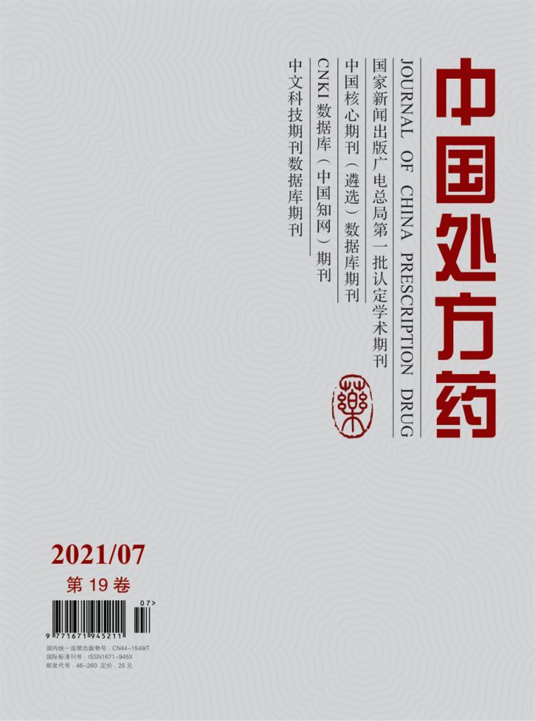 中国处方药杂志