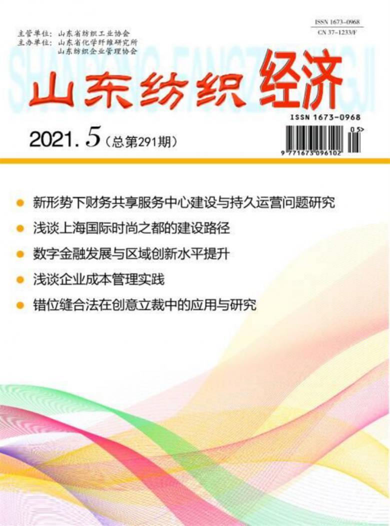 山东纺织经济杂志
