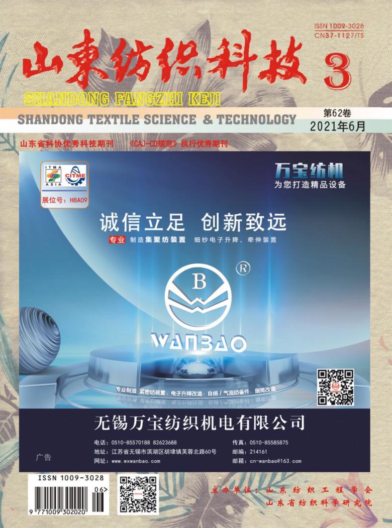 山东纺织科技杂志