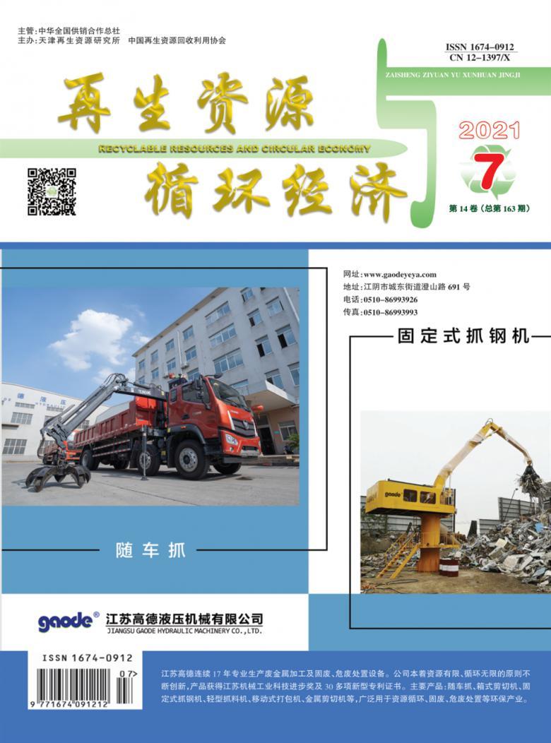 再生资源与循环经济杂志