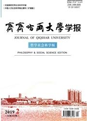 齐齐哈尔大学学报杂志
