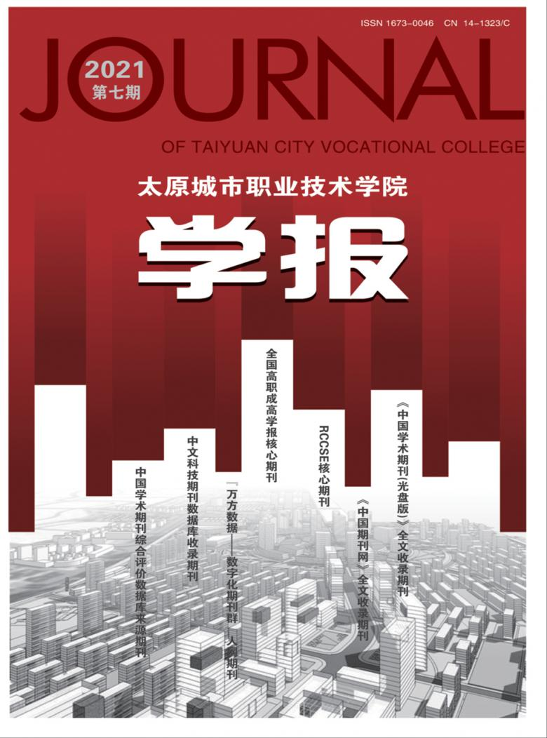 太原城市职业技术学院学报杂志