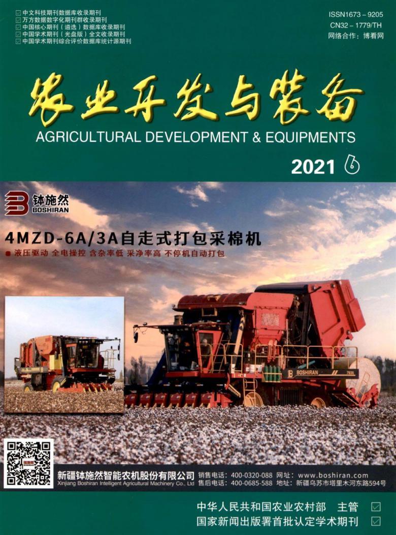 农业开发与装备杂志