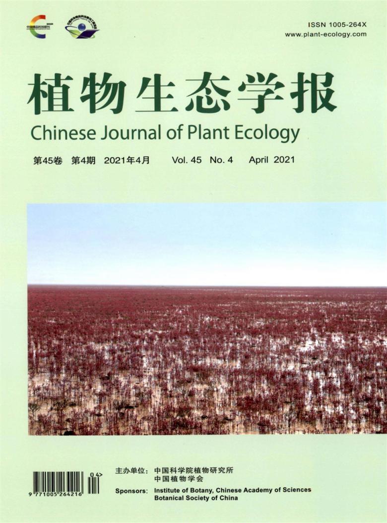 植物生态学报杂志