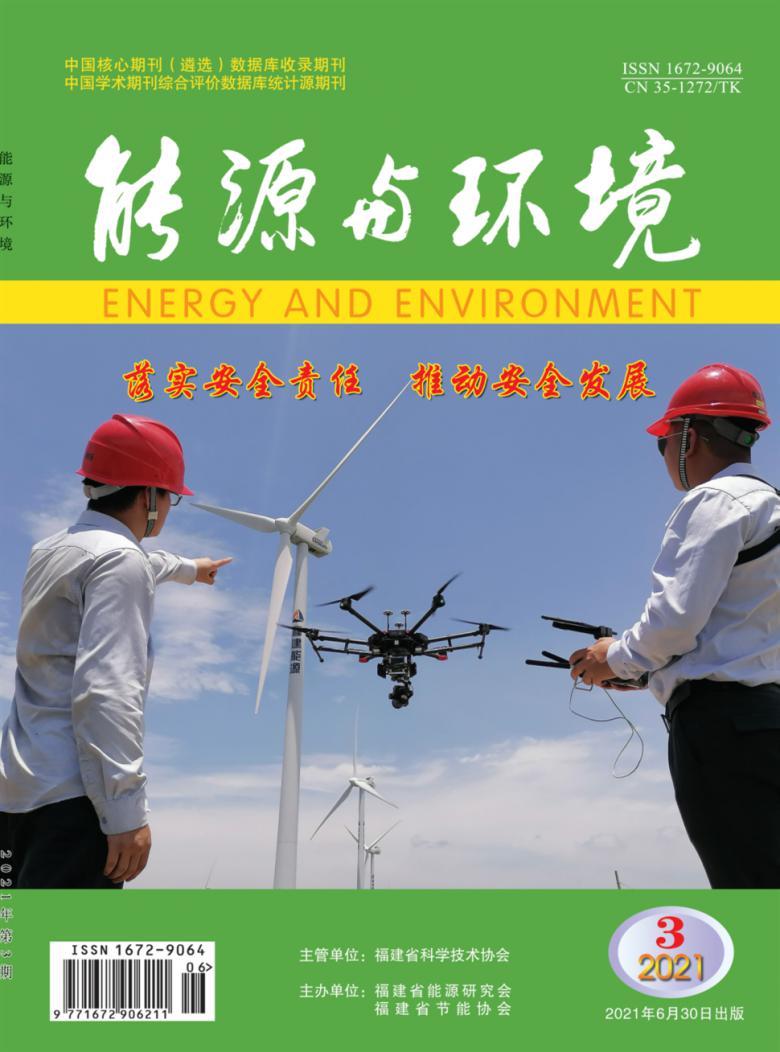 能源与环境杂志