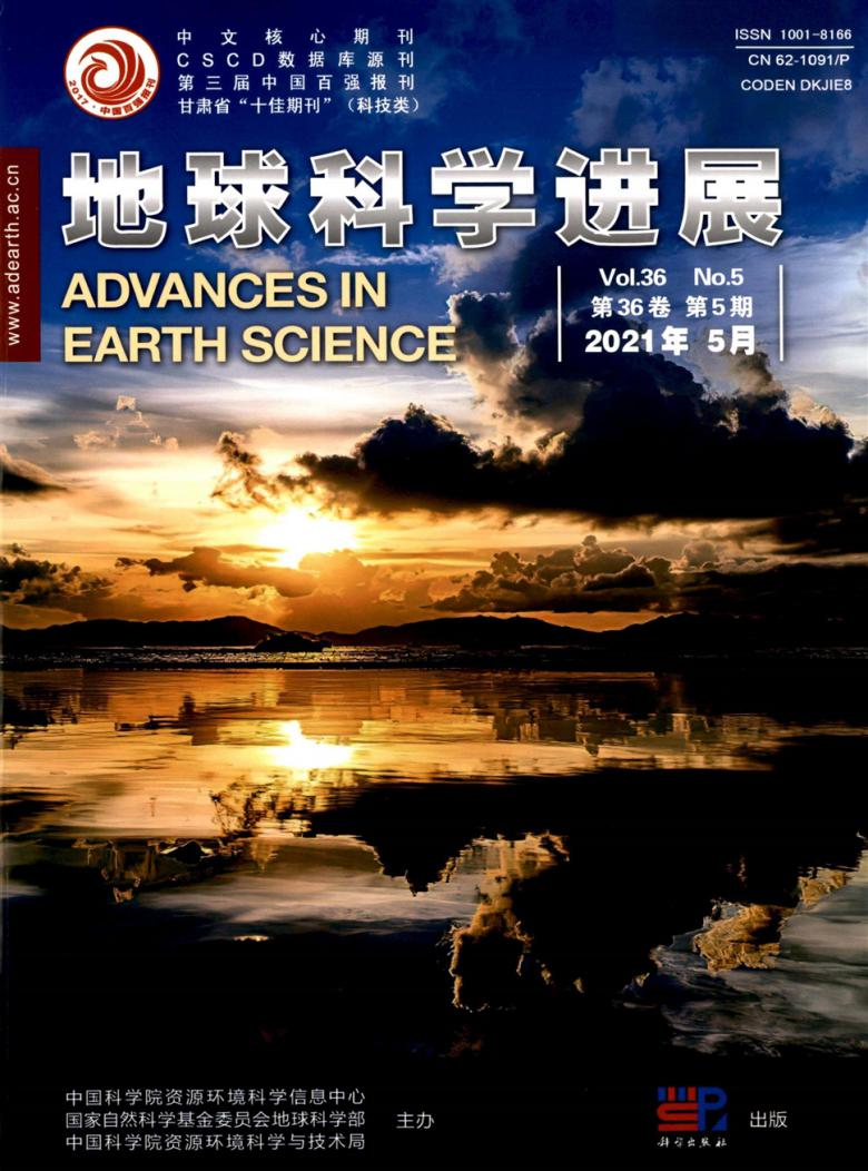 地球科学进展杂志